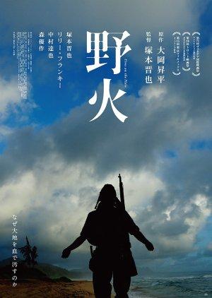 Nobi (2015) poster