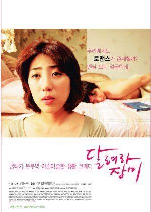 Way to Go, Rose (2006) poster