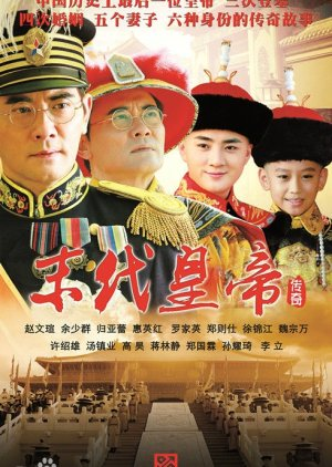 The Last Emperor (2015) poster