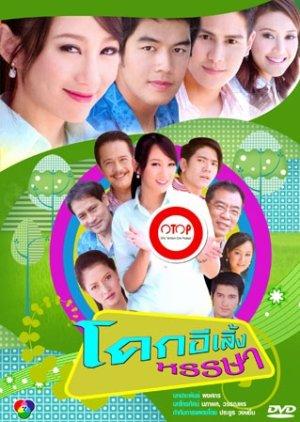 Coke E-ling Rengra (2013) poster