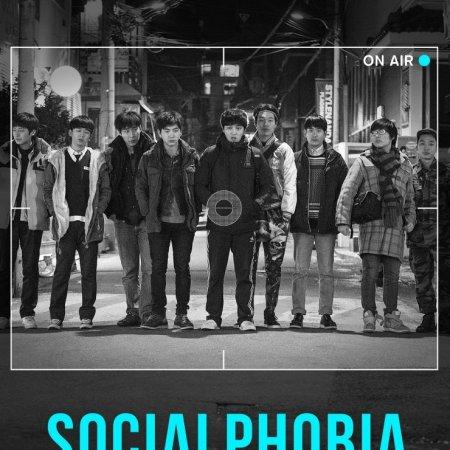 Socialphobia (2015)
