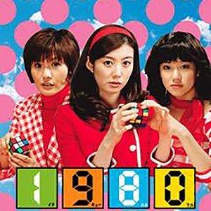 1980 (2003) photo