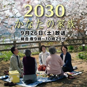 2030 Kanata no Kazoku (2015) photo