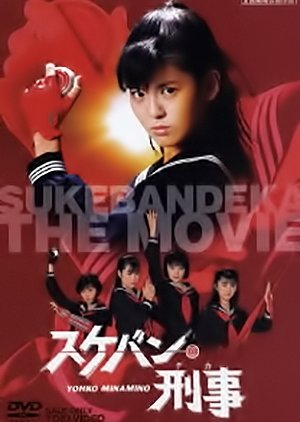 Sukeban Deka The Movie (1987) poster