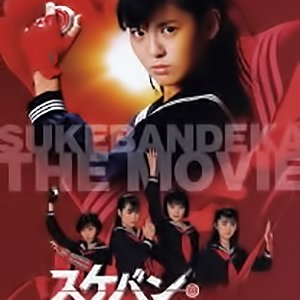 Sukeban Deka The Movie (1987) photo