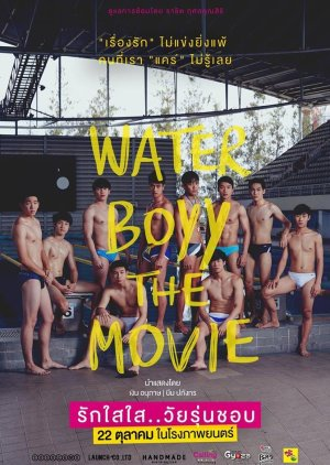 Water Boyy The Movie