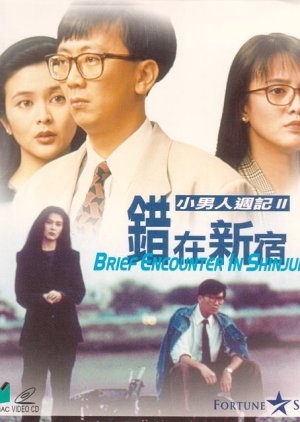 Brief Encounter in Shinjuku (1990) poster