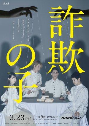 Sagi no Ko (2019) poster