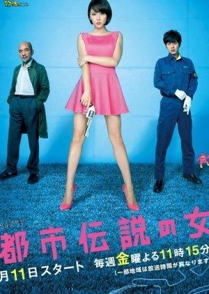 Toshi Densetsu no Onna 2 (2013) poster