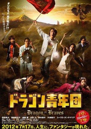 Dragon Seinendan (2012) poster