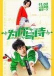 Crazy Little Things chinese drama review