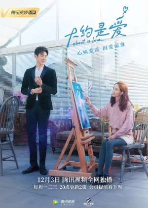 About Is Love (2018) - MyDramaList
