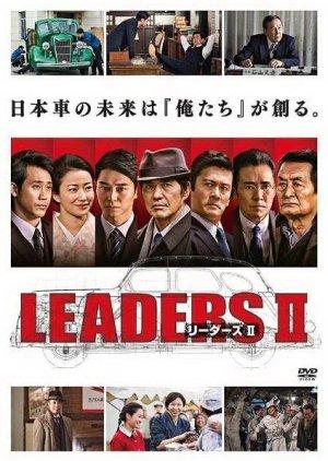 LEADERS II (2017) poster