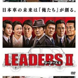 LEADERS II (2017) photo