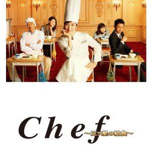 Chef: Mitsuboshi no Kyushoku (2016) photo