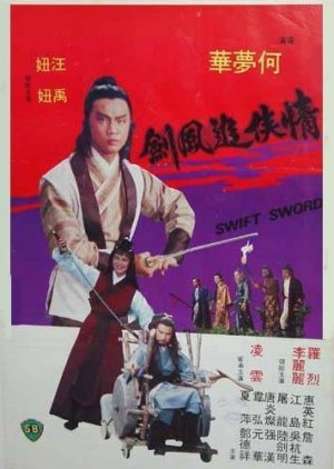 The Swift Sword (1980) poster