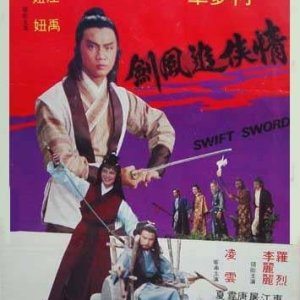 The Swift Sword (1980) photo