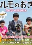 Marumo no Okite Special 2014