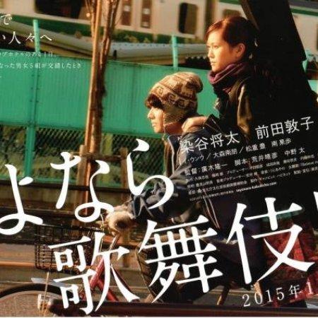 Kabukicho Love Hotel (2015) photo