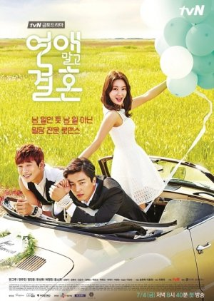 Marriage, Not Dating (2014) poster