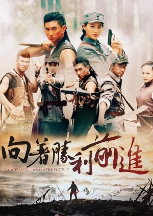 To Advance Toward the Victory (2013) poster