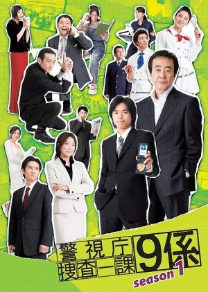 Keishicho Sosa Ikka 9 Gakari