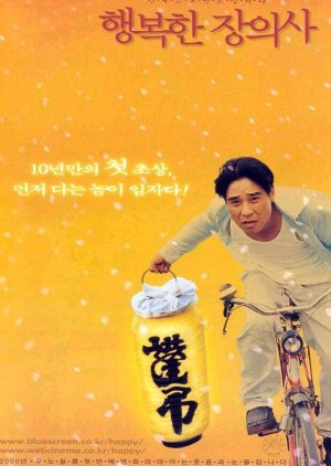 Happy Funeral Director (2000) poster