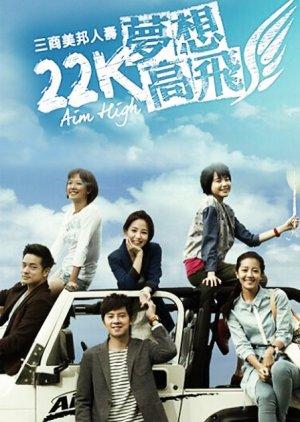 Aim High (2014) poster