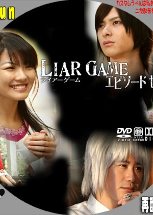 Liar Game Episode Zero