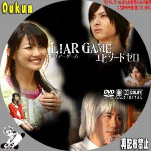 Liar Game Episode Zero (2009) photo