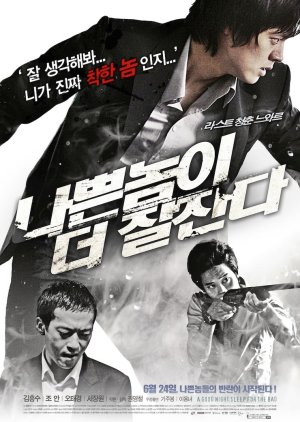 A Good Night Sleep for the Bad (2010) poster