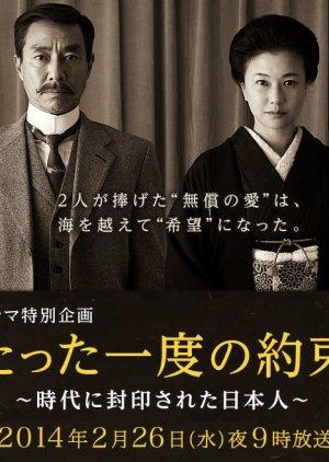 Tatta Ichido no Yakusoku - Jidai ni Fuuinsareta Nihonjin