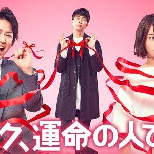 Boku, Unmei no Hito desu (2017)