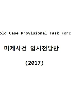 Cold Case Provisional Task Force