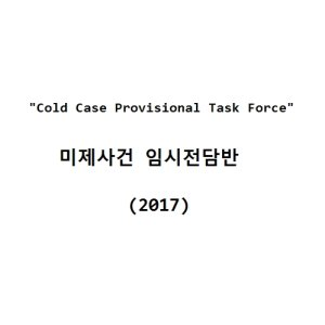 Cold Case Provisional Task Force (2020) photo