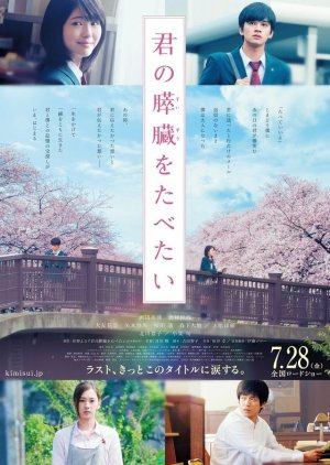 I Want to Eat Your Pancreas (2017) poster