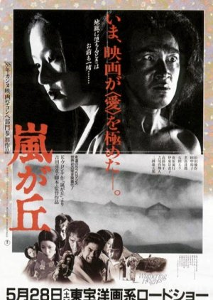 Arashi ga Oka (1988) poster
