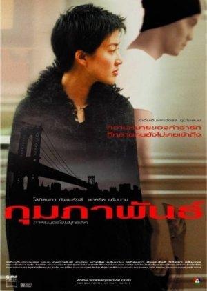 February (2003) poster