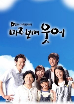 Face Me and Smile (2010) poster