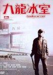 Top 5 Hong Kong Movies