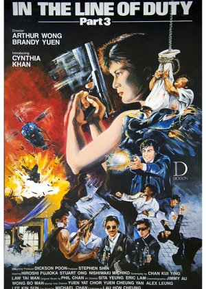 In the Line of Duty III (1988) poster