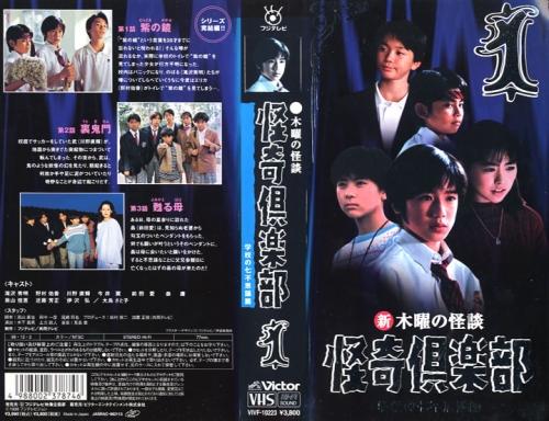 Kaiki Club: Gakkou no Nana Fushigi Hen