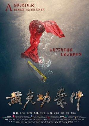 A Murder Beside Yanhe River (2014) poster
