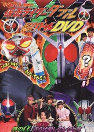 Kamen Rider W Hyper Battle DVD: Donburi's α/Farewell Beloved Recipe