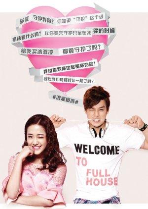 Full House () poster