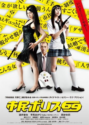 The Citizen Police 69 (2011) poster