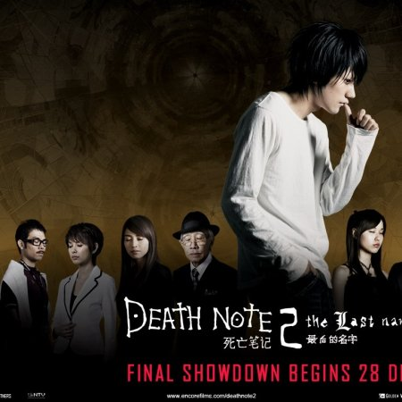 Death Note: The Last Name (2006) photo