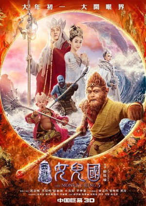 The Monkey King 3 (2018) poster