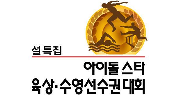 2011 Idol Star Athletics - Swimming Championships (2011) poster