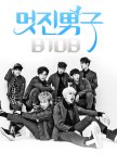 BTOB's Cool Men